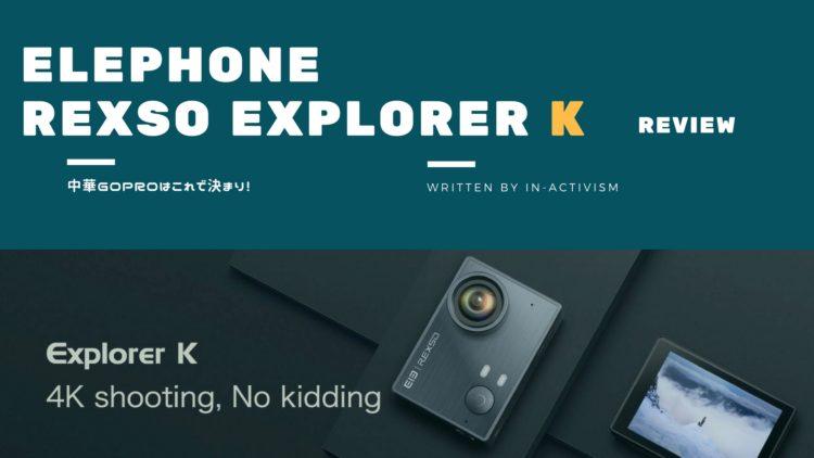 Elephone REXSO Explorer K 実機レビュー・評価・感想|手ぶれ機搭載で約1万円のハイコスパ中華GoPro降臨