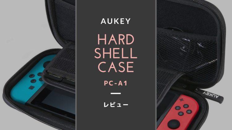 AUKEY Nintendo Switch ケース PC-A1 レビュー|ハードシェルのタフネスボディ