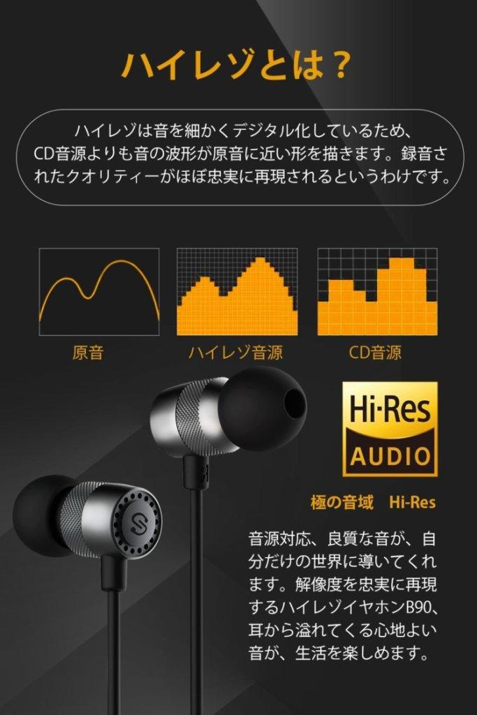 SoundPEATS(サウンドピーツ) ハイレゾイヤホン B90 特徴