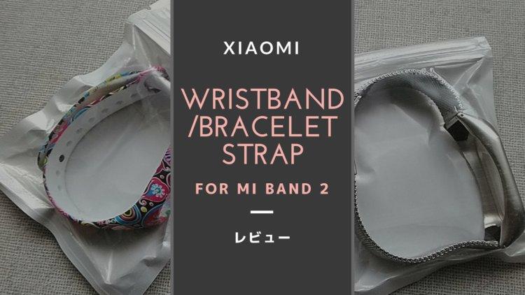 Mi Band 2 交換用リストバンド/ ストラップ レビュー|自分色にカスタマイズして様々なシーンで使い分け
