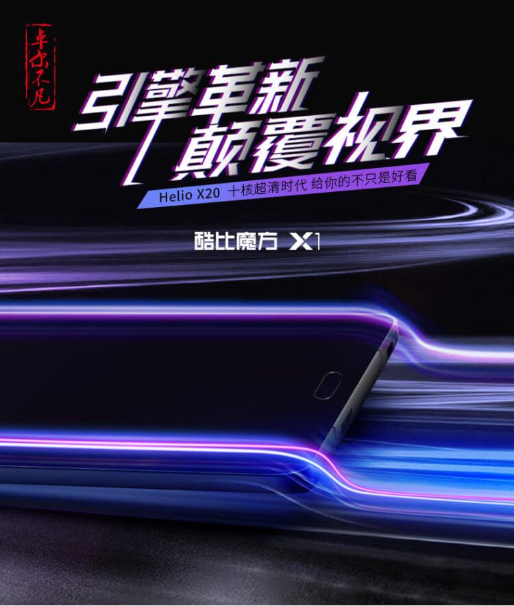Helio X20搭載のX1