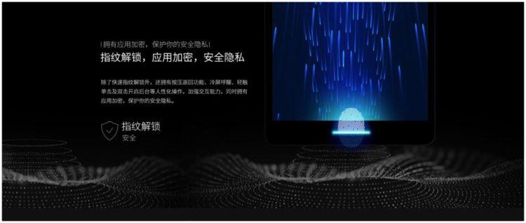 ALLDOCUBE X1は指紋センサー搭載
