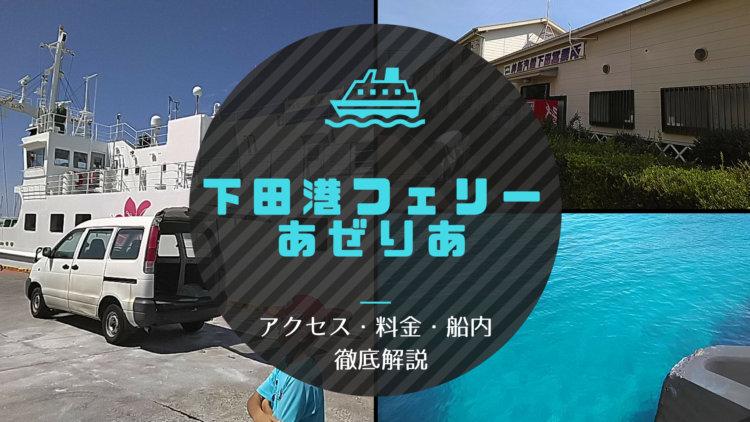 下田港ターミナル発「フェリーあぜりあ」アクセス・料金・船内 徹底解説|新島・伊豆諸島観光