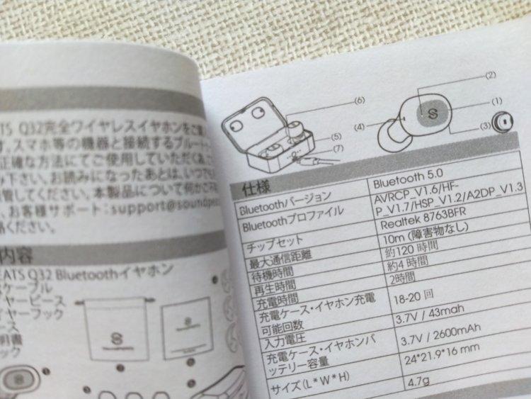 SoundPEATS Q32 Bluetooth イヤホンマルチリンガルユーザーマニュアル