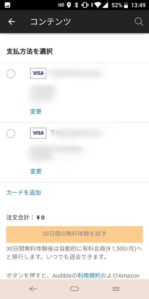 Audible支払い方法選択