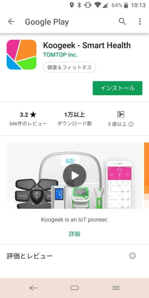 Koogeek - Smart Health インストール画面