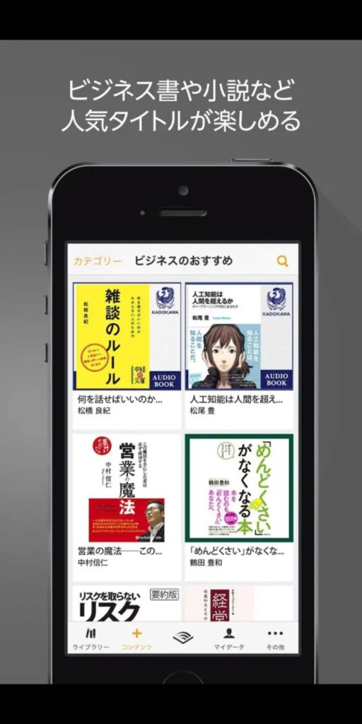 audible登録方法(for Android)