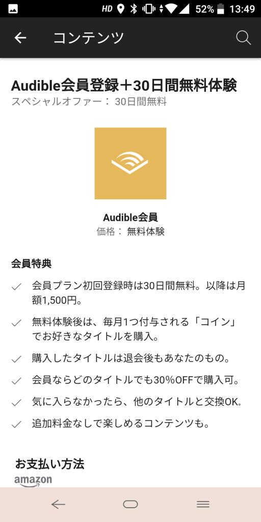 Audible30日無料体験