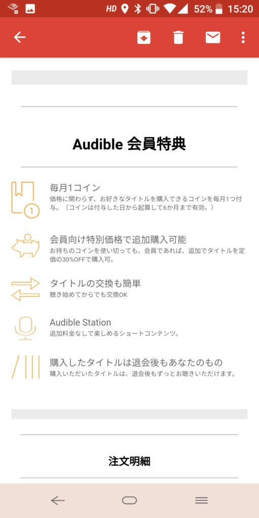 audible会員登録初期設定(for Android)