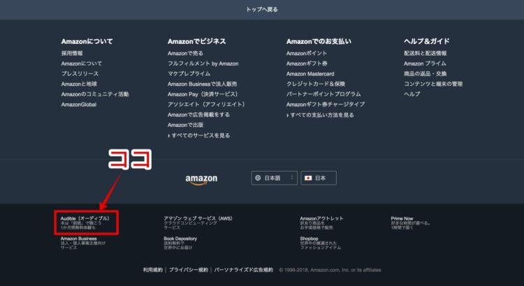 手順1:AmazonからAudible(オーディブル)公式サイトへ