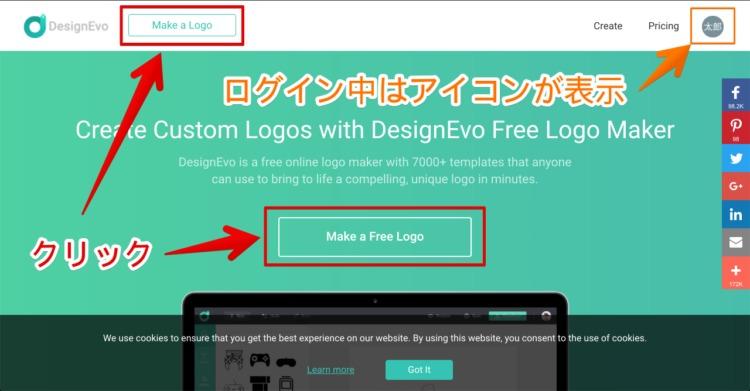 DesignEvo操作方法 STEP1.ロゴ作成ページへ移行