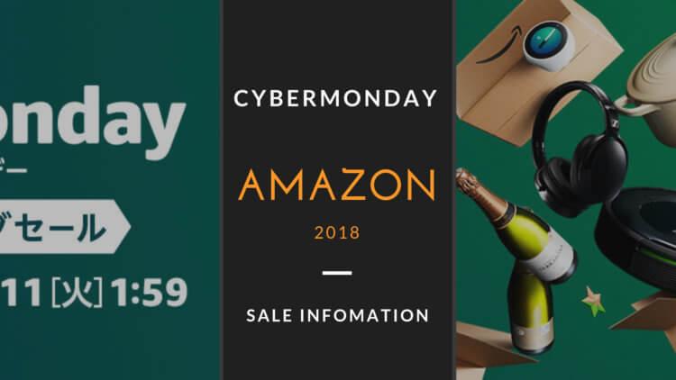 Amazonサイバーマンデー2018 おすすめ目玉商品|アマゾン恒例年末ビッグセール開催