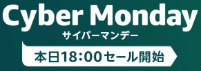 Amazon Cyber Monday 2018 開催日時