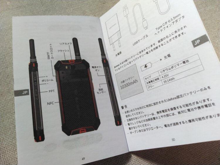 日本語対応したArmor 3Tのユーザーマニュアル(多言語対応)
