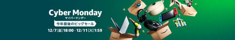 Amazon Cyber Monday サイバーマンデー 2018 概要