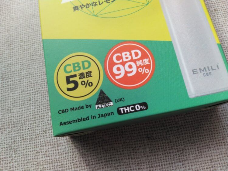 EMILI CBD スターターキット(レモンヘンプフレーバー) CBD含有量