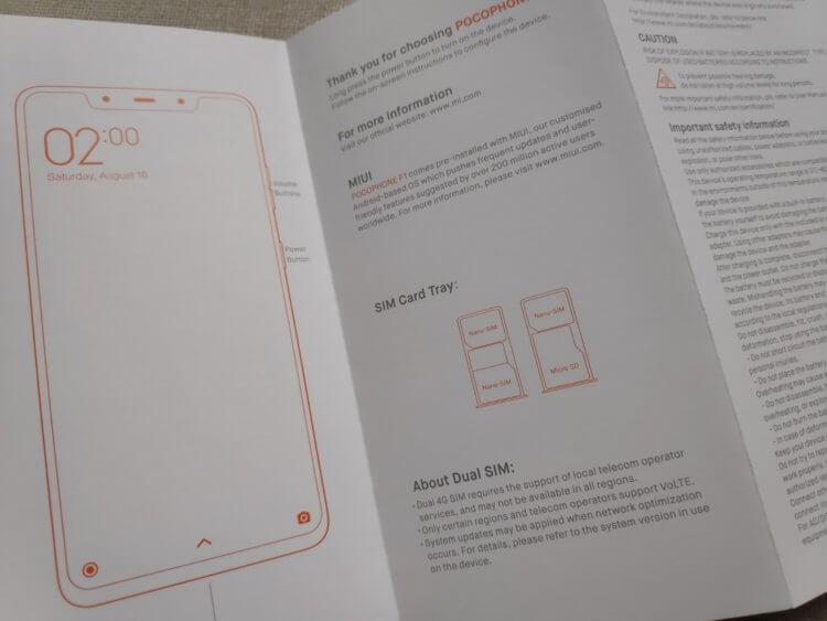 Xiaomi Pocophone F1ユーザーマニュアル