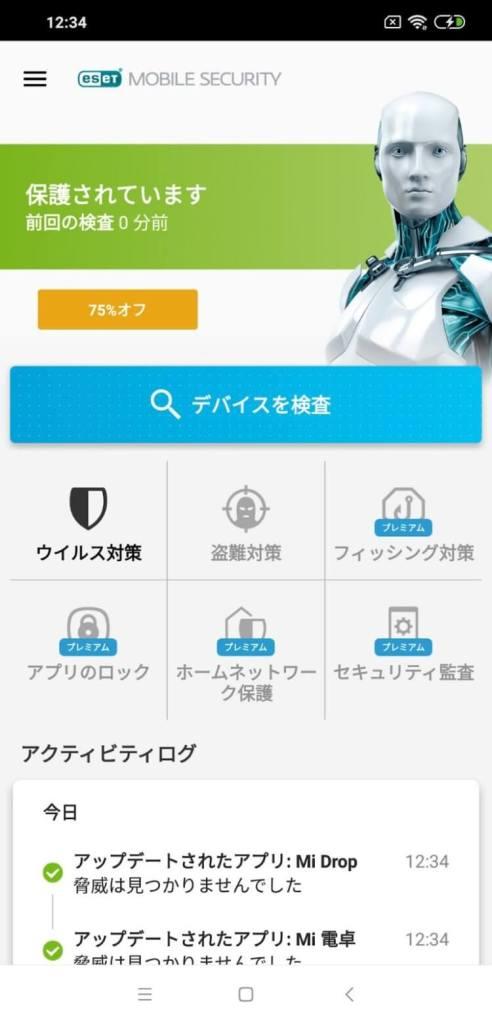 Xiaomi Pocophone F1 マルウェアチェック