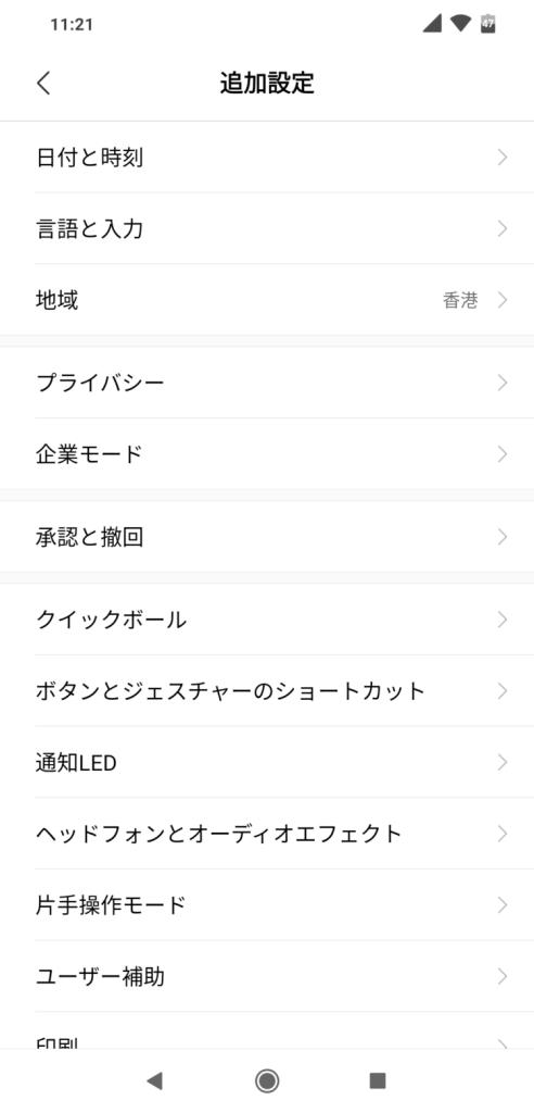 Xiaomi Pocophone F1の赤外線顔認証(IRフェイスアンロック)使い方