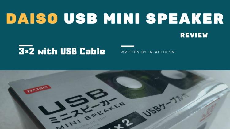 ダイソー300円スピーカーの実力は本物?DAISO USB ミニスピーカーレビュー