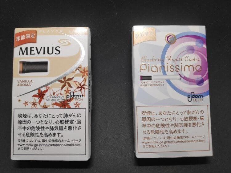 「MEVIUS VANILLA AROMA for Ploom TECH メビウス・バニラ・アロマ・フォー・プルーム・テック」と「Pianissimo Blueberry Yogurt Cooler for Ploom TECH ピアニッシモ・ブルーベリー・ヨーグルト・クーラー・フォー・プルーム・テック」の2銘柄が新登場