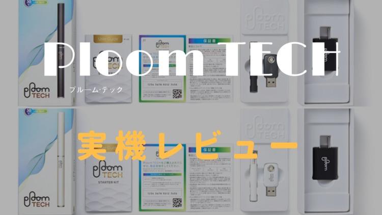 プルーム・テック(Ploom TECH)実機レビュー|喫味より周囲への配慮を重視したスタイリッシュモデル