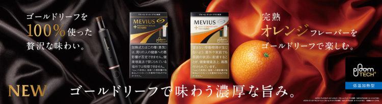 ゴールドリーフ使用「プレミアムゴールド」と「オレンジミント」2銘柄が追加