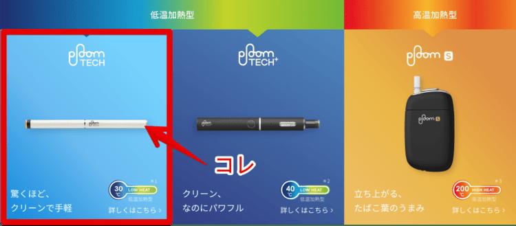 プルーム・テック(Ploom TECH) レビュー・評価・感想