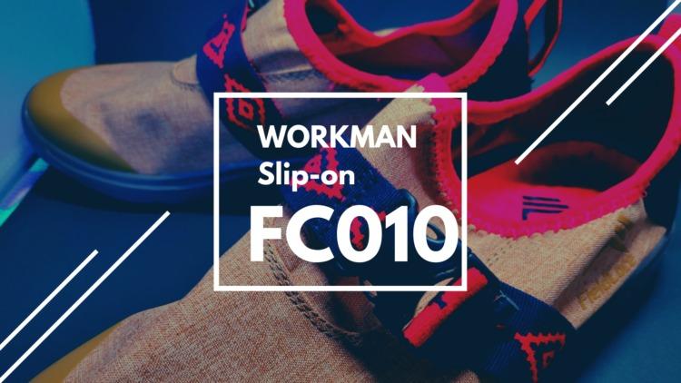 ワークマン FC010 LIGHT(ライト) スリッポン レビュー|キャンプに釣りに登山にフェスに最適なアウトドア定番シューズ