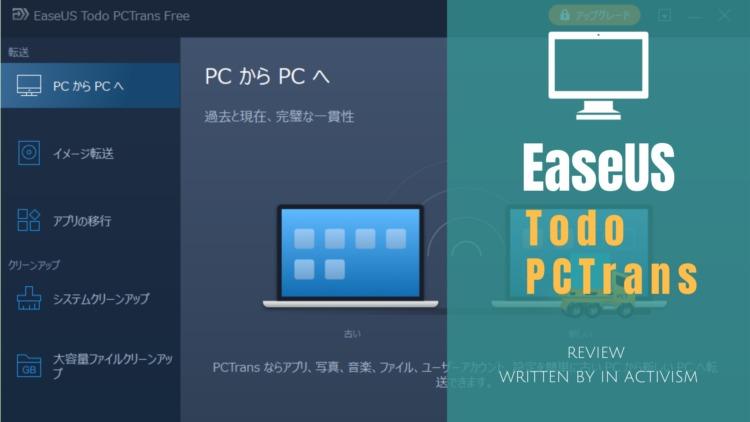 EaseUS Todo PCTrans レビュー|パソコン初心者でも簡単!無料でお試し可能なデータ移行ソフト【PR】