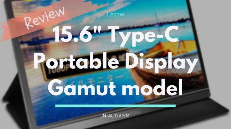 Lepow 15.6インチ FHD モバイルモニター Z1 アップグレード版 レビュー・旧モデルとの比較|sRGBカバー率向上でより色調豊かなエンタメ用サブモニター