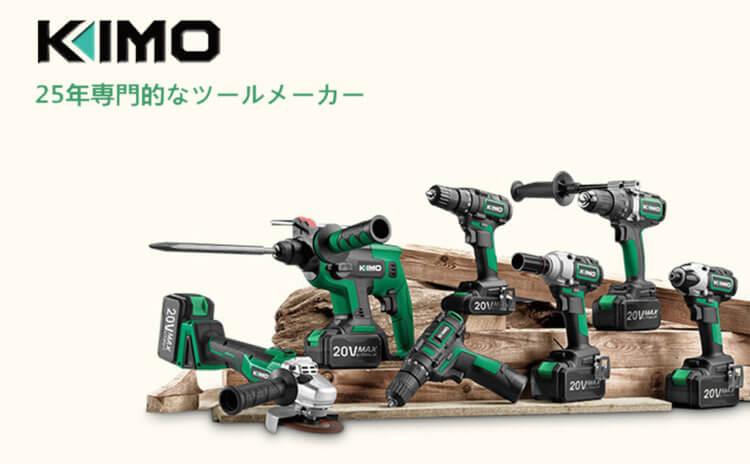 KIMO コードレスインパクトドライバー 20V QM-3601B インプレッション