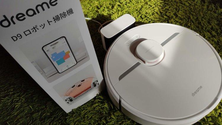 Dreame D9 ロボット掃除機 総合評価