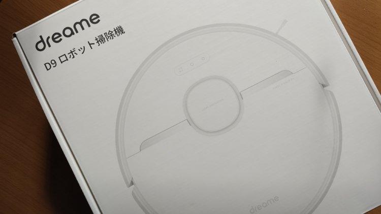 Dreame D9 ロボット掃除機 実機レビュー・評価・感想