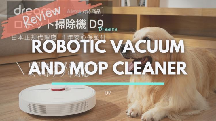 Dreame D9 ロボット掃除機 レビュー|約3万円で吸引水拭き1台2役、吸引力と長時間稼働SLAM技術と優れたレーザーナビゲーション&マッピングを兼ねる高機能ロボット掃除機