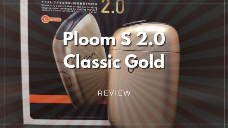 【数量限定】プルーム・エス・2.0 クラシック・ゴールド レビュー|王道カラーが限定色として登場
