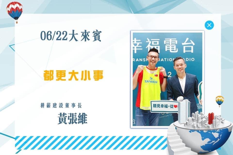 ▍耕建築/鐵人董事長幸福廣播電台第❷段受訪預告