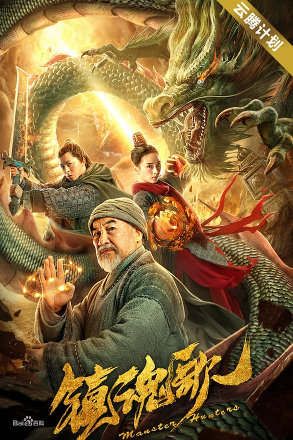 DOWNLOAD: MONSTER HUNTERS (2020) MOVIE