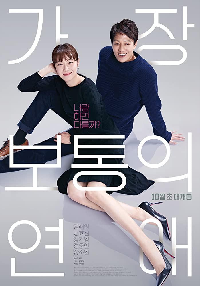 MOVIE: Crazy Romance (2019) - iNatureHub