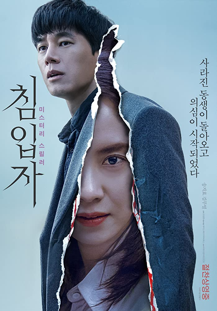 DOWNLOAD: intruder (KOREAN) MOVIE - iNatureHub