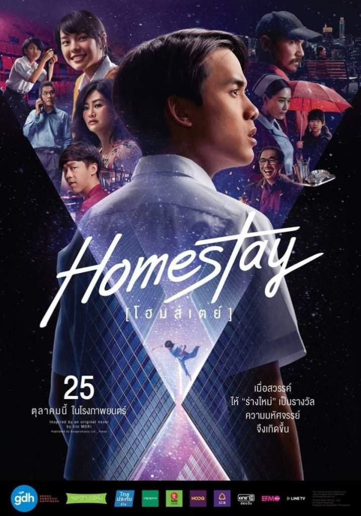KOREAN MOVIE: Homestay (2018)