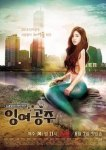 Surplus Princess : SEASON 1