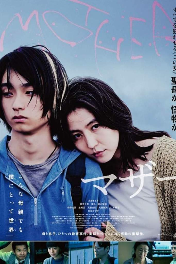DOWNLOAD : Mother (2020) - JAPANESE MOVIE