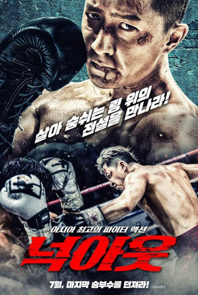 DOWNLOAD MOVIE: Knock Out (2020)