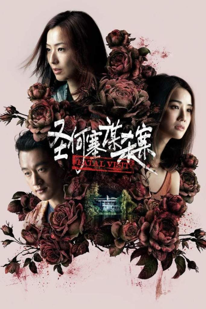 DOWNLOAD MOVIE: Fatal Visit (2019)