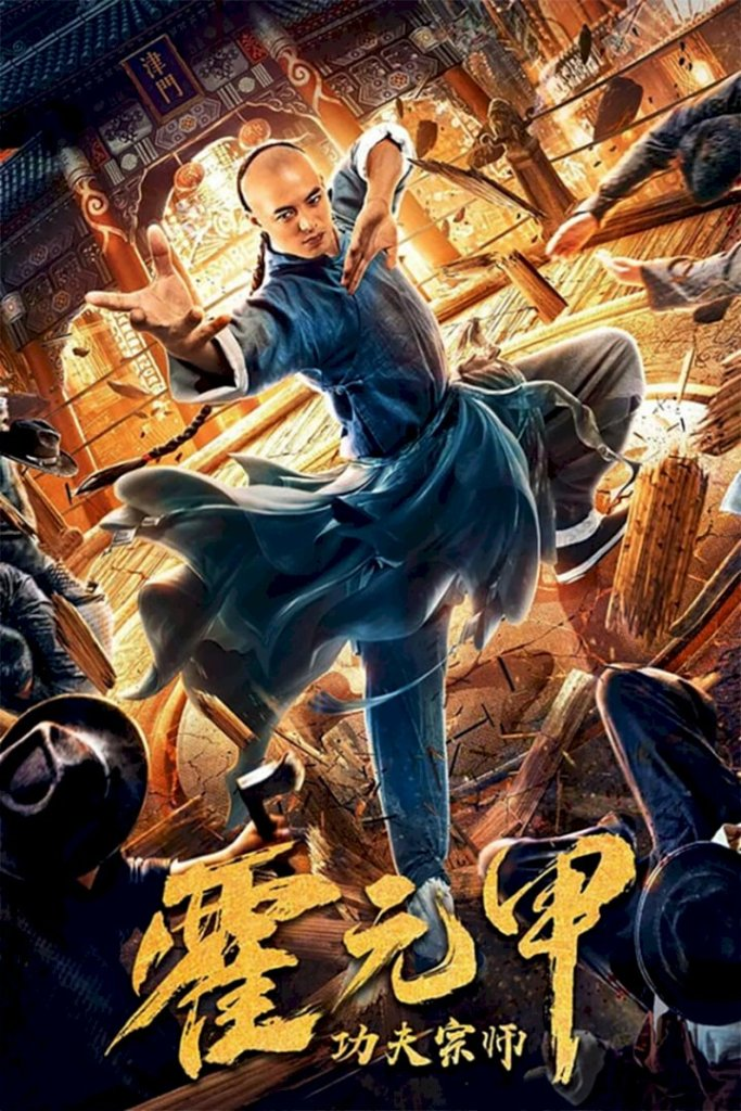 DOWNLOAD MOVIE: Fearless Kungfu King (2020)