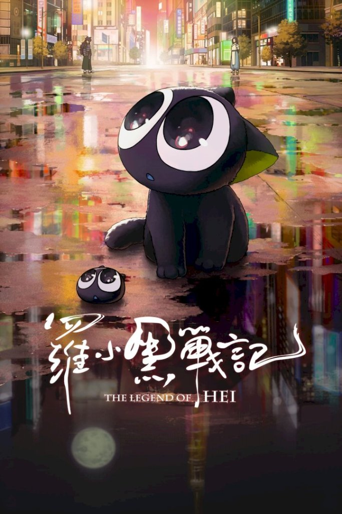 DOWNLOAD MOVIE: The Legend of Hei (2019)