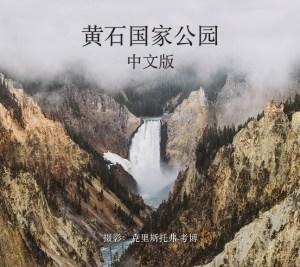 Yellowstone Park Chinese