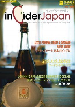 inCiderJapan-Issue-09-Cover-scaled.jpg