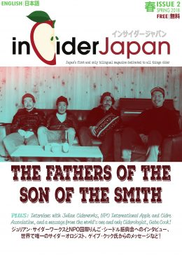 inCiderJapan-Issue-2-Cover.jpg